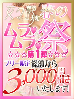 期間限定 フリー3000円引き!!