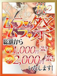 期間限定フリー★2000円引き!