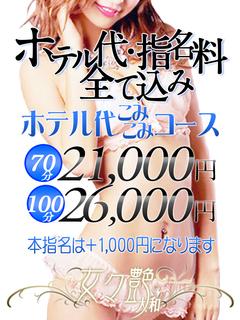 ホテル代☆指名料コミ